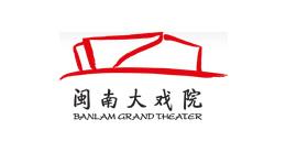 闽南大剧院