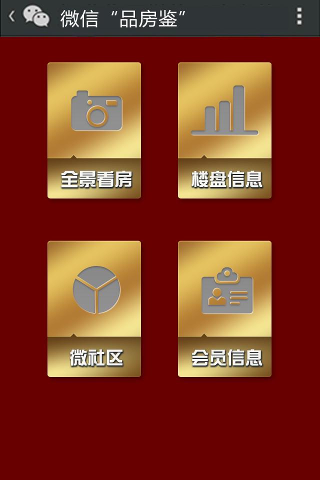 企业微官网让用户随时关注企业信息