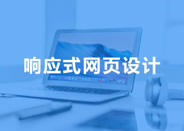 广州响应式网页设计,90%的企业网站都拥有它