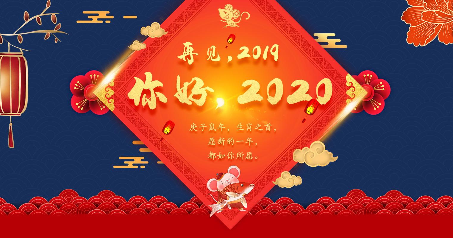 新的一年,新的开始,新的希望,思纬网络恭祝各位元旦快乐!